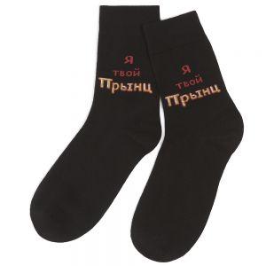 Носки мужские с надписью №2