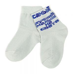 Носки ясельные Лучший малыш