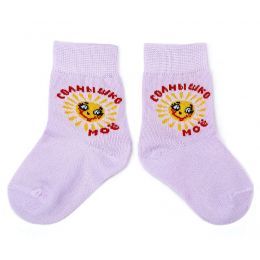 Носки ясельные Солнышко моё